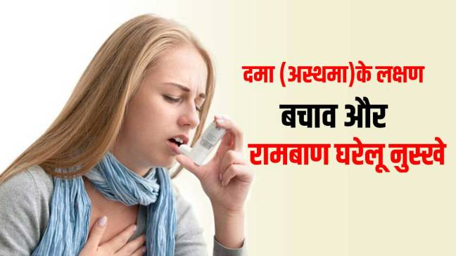 Asthma Symptoms, Causes and Home Remedies Remedies/world Creativities