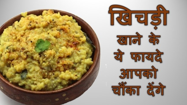 There are many benefits of khichdi, you will not know these things/World Creativities