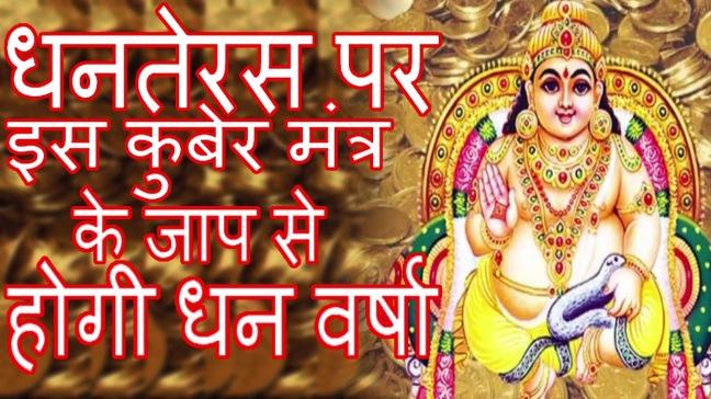 Chant this Kubera mantra for 3 months, money will rain/WorldCreativities