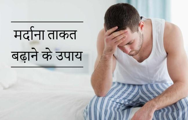 Ayurvedic remedy to increase the strength of men in men/ WorldCreativities