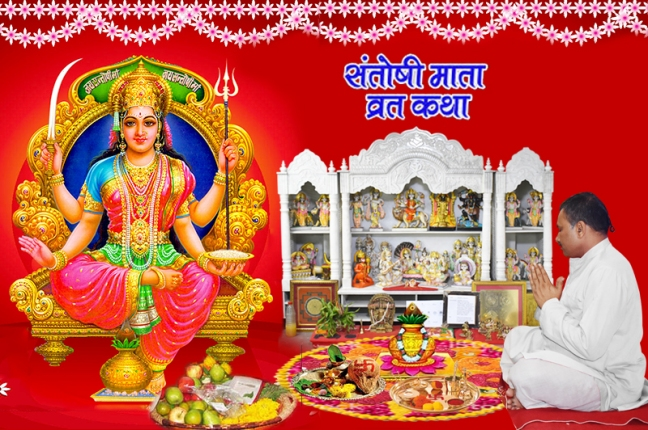 Friday mother Santoshi fasting story which brings happiness to the mother/world creativities