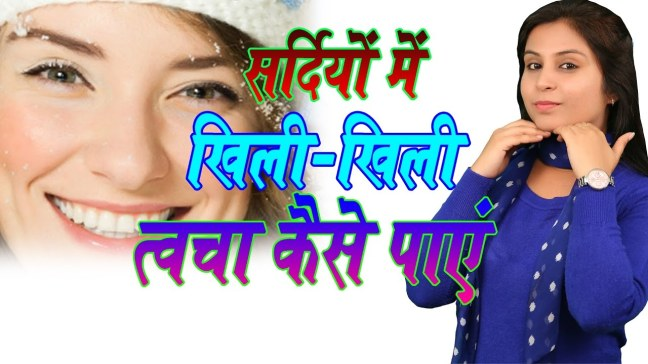Adopted Ayurvedic tips, get bright skin even in winter/World Creativities