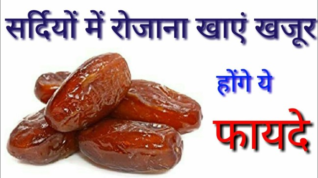 There are many benefits of eating dates, you will be surprised to know / World Creativities
