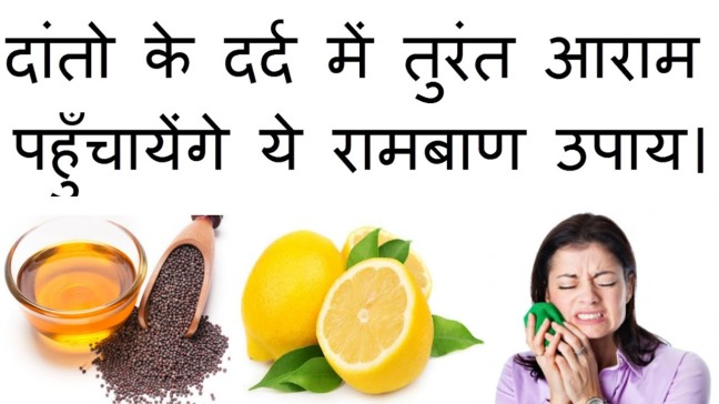 Home remedies for toothache/world Creativities
