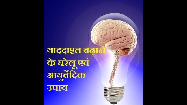 Home Ayurvedic measures to increase memory/World Creativities