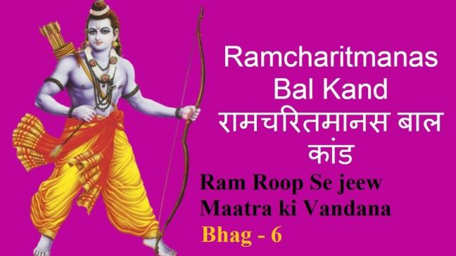 Ramayana (Shri Ramcharitmanas) Sixth part of Balakand - Vandana of mere life in form of Ram/WorldCreativities