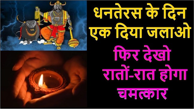 On Dhanteras, the lamp of Yamraj is also lit in the south direction at night. Why it is so/WorldCreativities