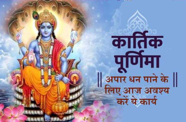 Do these remedies to get wealth on Kartik Purnima, read the method and Muhurta to worship Maa Lakshmi and Shrihari/WorldCreativities