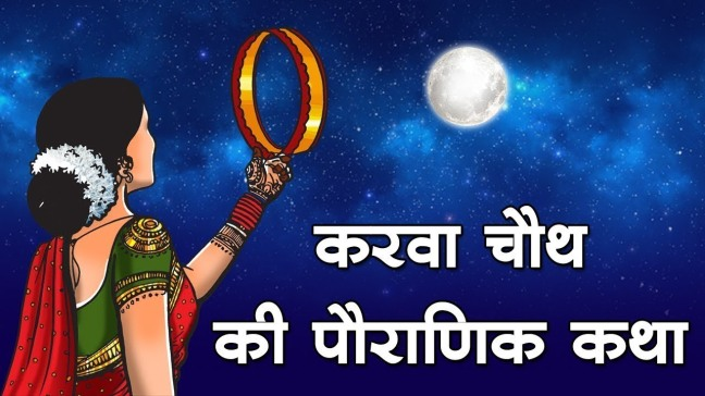 Mythological talks related to Karva Chauth's fast/WorldCreativities
