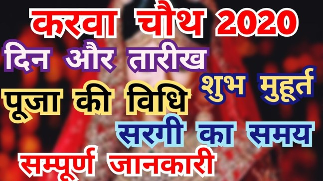 Know when to make Karva Chauth, know auspicious time, mantra, moonrise and worship method 2020/WorldCreativities
