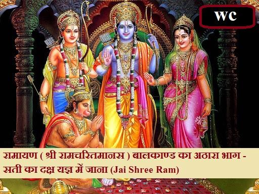 Eighteen parts of Ramayana (Shri Ramcharitmanas) Balkand - Sati's going to the Daksha Yajna/WorldCreativities