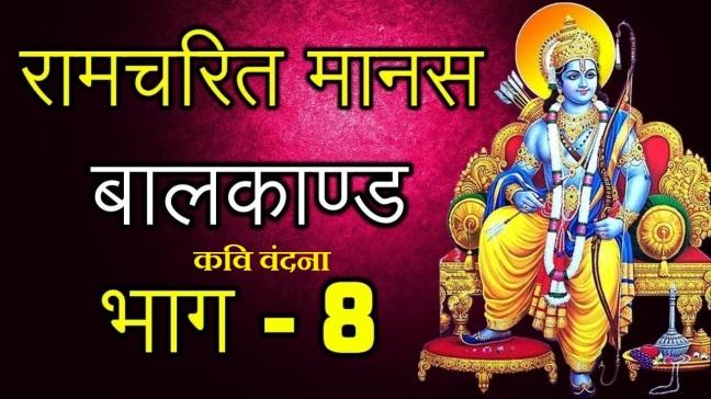 Ramayana (Sri Ramcharitmanas) eighth part of Balakand - poet Vandana/WorldCreativities