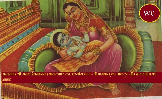 Thirty-eight part of the Ramayana (Sri Ramacharitmanas) Balakanda - the revelation of Shri God and the joy of Balila/WorldCreativities
