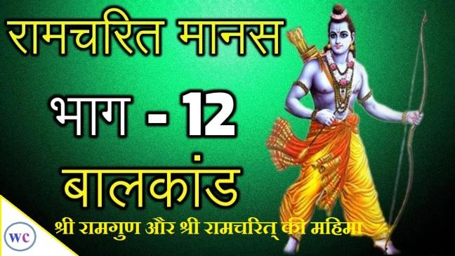 Ramayana (Shri Ramcharitmanas) Part twelve of Balkand - Glory to Shri Ramgun and Shri Ramcharit/WorldCreativities