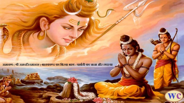 Ramayana (Shri Ramcharitmanas) Twenty part of Balkand - Birth and penance of Parvati/WorldCreativities