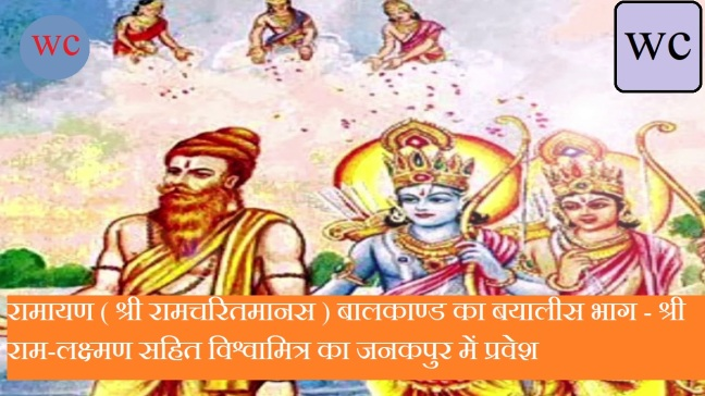 Forty-two parts of Ramayana (Shri Ramcharitmanas) Balakanda - Vishwamitra, including Shri Ram-Laxman, enters Janakpur/WorldCreativities