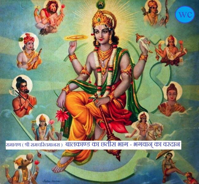 Ramayana (Shri Ramcharitmanas) Thirty-six part of Balkand - God's gift/WorldCreativities