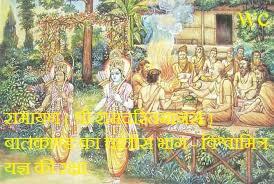 Ramayana (Shri Ramcharitmanas) Forty part of Balkand - protect Vishwamitra-yagya/WorldCreativities