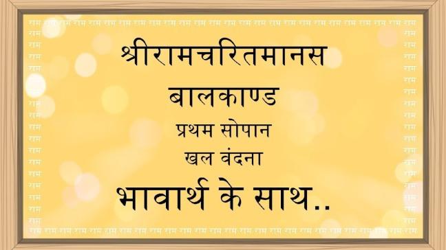 Ramayana (Shri Ramcharitmanas) Fourth part of Balkand - Khal Vandana/WorldCreativities