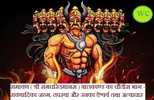 Ramayana (Sri Ramcharitmanas) Thirty-four part of Balkand - Ravanadika birth, penance and his opulence and atrocities/WorldCreativities