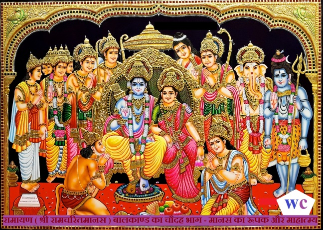 Ramayana (Sri Ramacharitmanas) Fourteen part of Balkand - Metaphor and greatness of mind/WorldCreativities