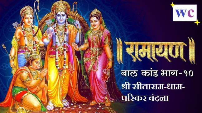 Ramayana (Shri Ramcharitmanas) Benth of Balkand - Shri Sitaram-Dham-Parikar Vandana/WorldCreativities