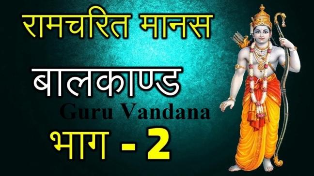 Ramayana (Sri Ramcharitmanas) Second part of Balkand - Guru Vandana/ WorldCreativities
