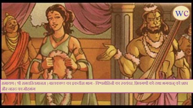 Ramayana (Shri Ramcharitmanas) Thirty-one part of Balkand - Vishwamohini's Swayamvara, Shiva's and Lord's curse and Narada's disillusionment/WorldCreativities