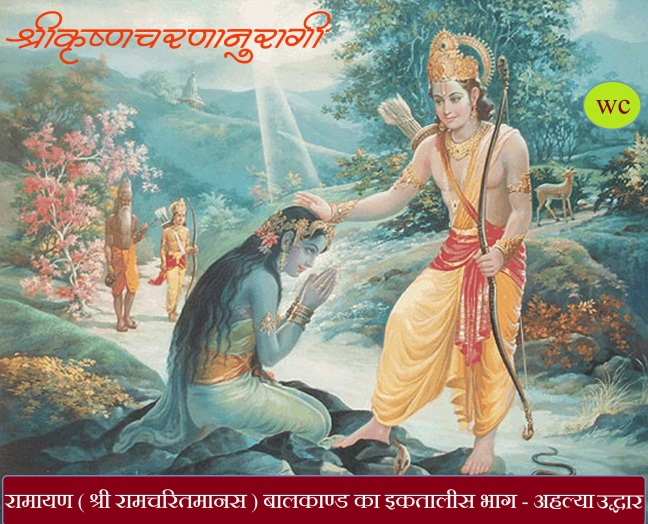 Forty-one part of Ramayana (Shri Ramcharitmanas) Balkand - Ahalya Salvation/WorldCreativities
