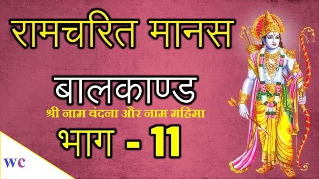 Eleven parts of Ramayana (Shri Ramcharitmanas) Balkand - Shri Nam Vandana and Naam Mahima/WorldCreativities