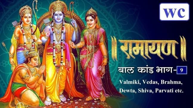 Ramayana (Sri Ramcharitmanas) Nava part of Balkanda - Valmiki, Vedas, Brahma, Dewta, Shiva, Parvati etc./ WorldCreativities