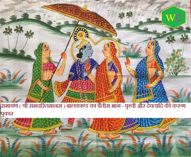Ramayana (Shri Ramcharitmanas) Thirty-five part of Balkand - Calling the earth and the deity's mercy/WorldCreativities