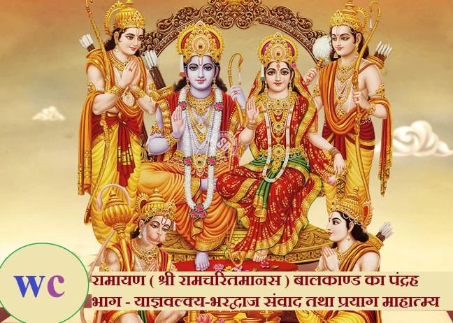 Ramayana (Sri Ramcharitmanas) Fifteen part of Balkand - Yajnavalkya-Bhardwaj Dialogue and Prayag Mahatmya