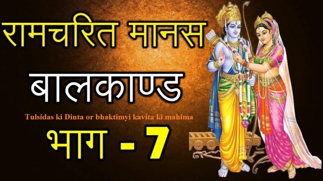 Ramayana (Shri Ramcharitmanas) seventh part of Balakanda - humility of Tulsidas ji and glory of Ram Bhaktimayi poem/WorldCreativities