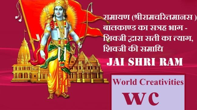 Seventeen part of Ramayana (Shri Ramcharitmanas) Balakanda - Shiva's sacrifice of Sati, Shiva's tomb/WorldCreativities