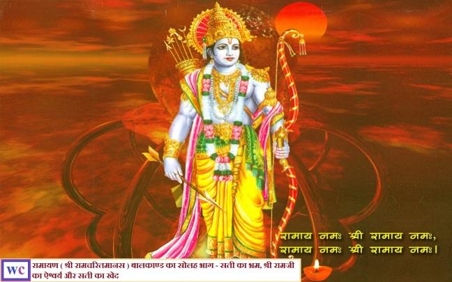 Sixteen parts of Ramayana (Sri Ramcharitmanas) Balakanda - Confusion of Sati, Aishwarya of Shri Ramji and regret of Sati/WorldCreativities
