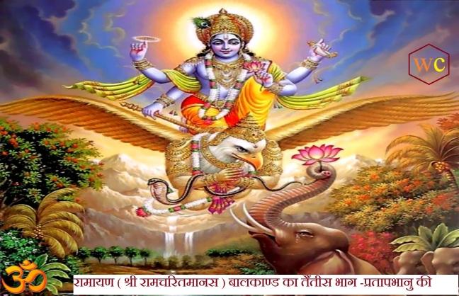Story of Ramayana (Shri Ramcharitmanas) thirty-three part of Balkand - story of Pratapbhanu/WorldCreativities