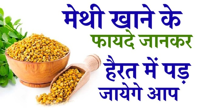 Plenty of panacea to eat fenugreek! Seeing it will be shocking, very important information is special for you/WorldCreativities
