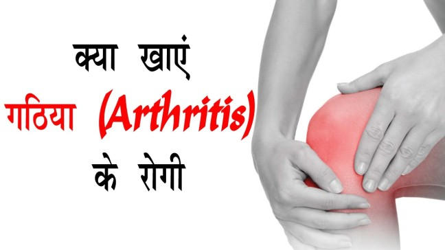 What to eat in Arthritis? How to make pain relieving oil? Know effective ways to get rid of arthritis from Swami Ramdev/WorldCreativities
