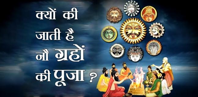 Planet - Grah | Is the basis of Vedic astrology/WorldCreativities