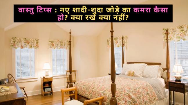 Do these quarrel happen to partner often in bedroom, then follow these 10 vastu measures/WorldCreativities