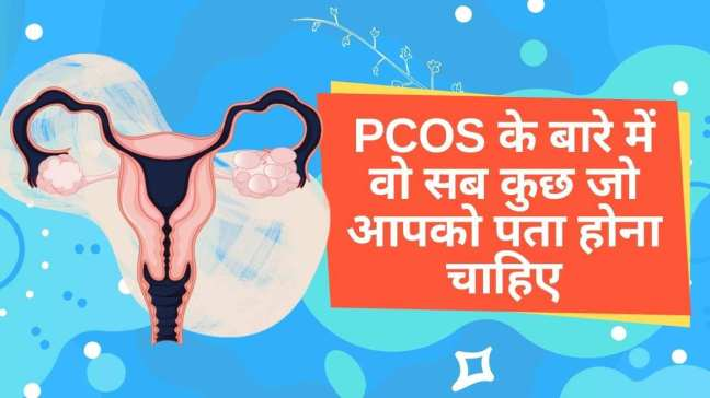 What is PCOS? Early symptoms and complete information of PCOS (PCOS)/WorldCreativities