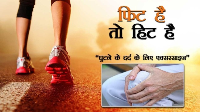 To get rid of joint pain in winter, include exercise in routine, eat these things/WorldCreativities