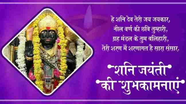 Shani Jayanti | Vidhi festival date and time of Shani Puja 2021/WorldCreativities