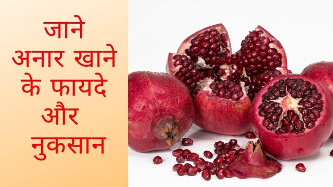Advantages and disadvantages of pomegranate to overcome weakness/WorldCreativities