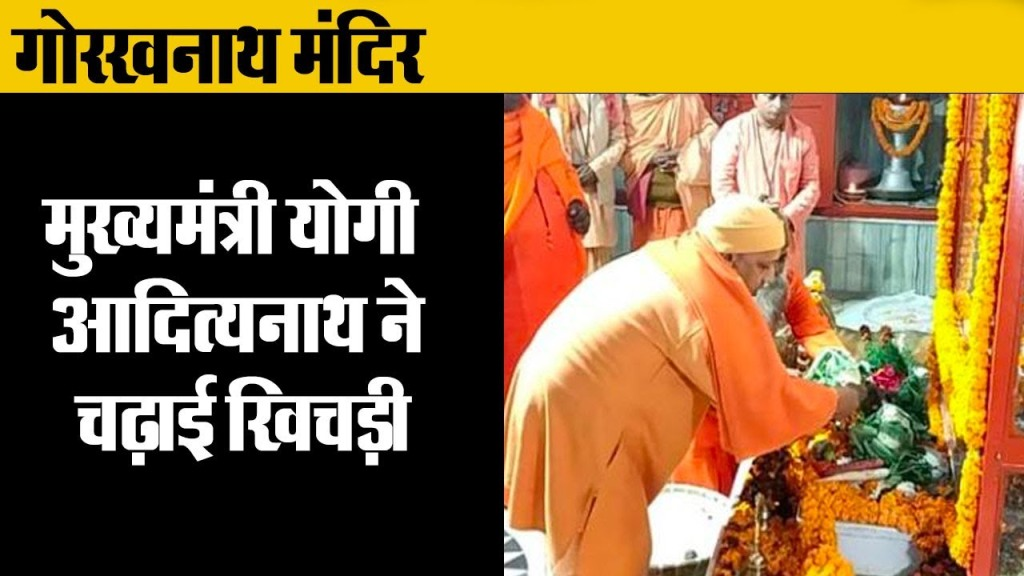 Gorakhnath Khichdi: Yogi offered khichdi to Baba Gorakhnath, know how this time's Khichdi Fair - @worldcreativities