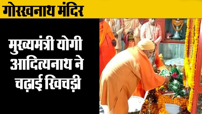 Gorakhnath Khichdi: Yogi offered khichdi to Baba Gorakhnath, know how this time's Khichdi Fair - @worldcreativities