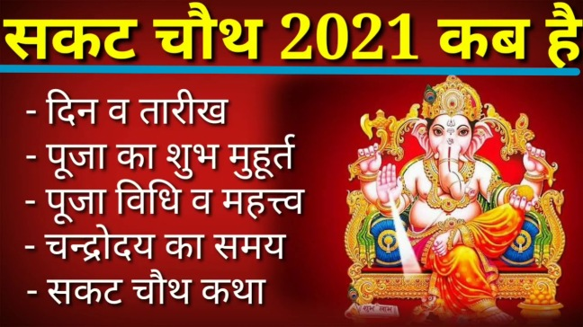 Sakat Chauth 2021 Date: Know when is Sakat Chauth, know here auspicious time, significance and fast story - @worldcreativities