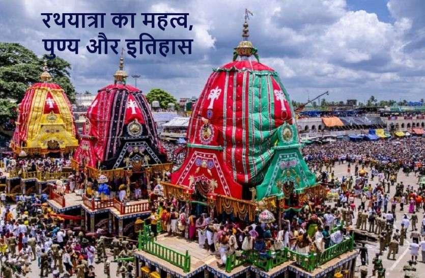Jagannath Rath Yatra 2021 - Puri Rath Yatra to give virtue equal to hundred yagyas - @worldcreativities