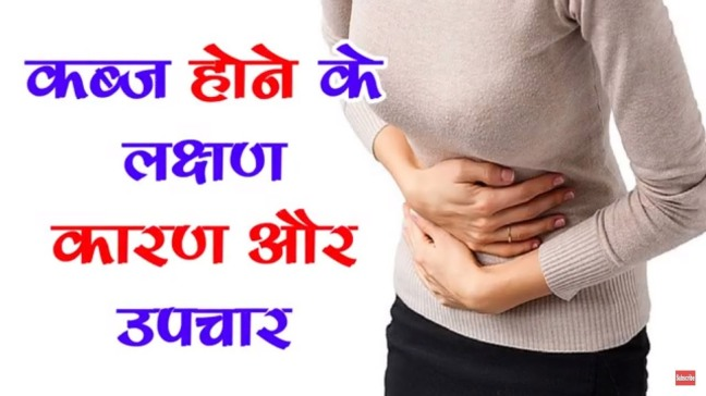 Causes of constipation, symptoms, home remedies and abstinence/WorldCreativities